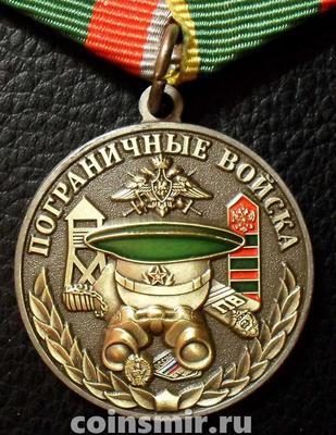 Памятная медаль Ветеран пограничных войск.