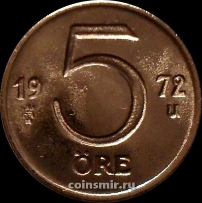 5 эре 1972 U Швеция.