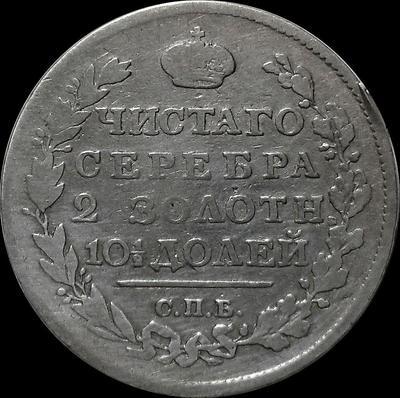 Полтина 1818 СПБ ПС Россия. Александр I.
