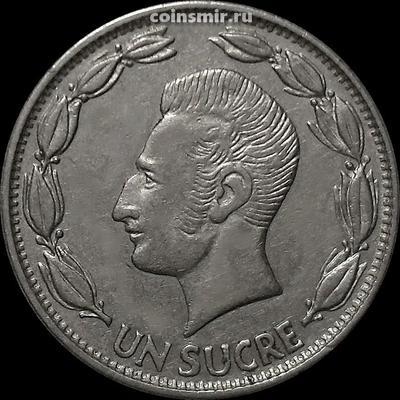 1 сукре 1971 Эквадор.