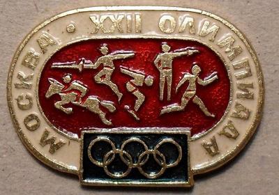 Значок Современное пятиборье. Москва XXII Олимпиада.