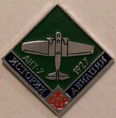 Значок АНТ-7 1927г. История авиации СССР.