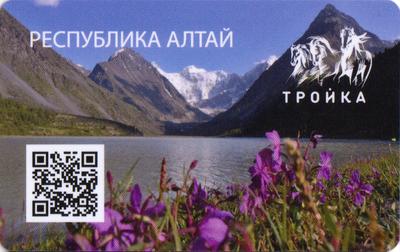 Карта Тройка 2021. Республика Алтай.