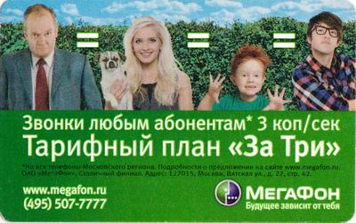 Проездной билет метро 2011 Тарифный план «За три».