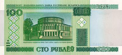 100 рублей 2000 (2011) Беларусь. Без полосы. Серия вЭ-2013 год. Театр оперы и балета.