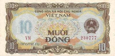 10 донгов 1980 Вьетнам.
