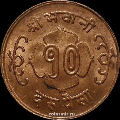 10 пайс 1966 Непал.