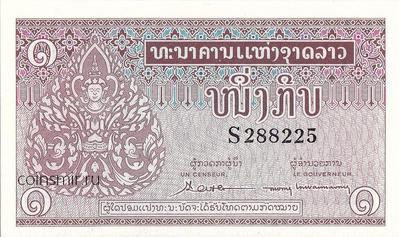 1 кип 1962 Лаос.