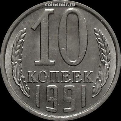 10 копеек 1991 Л СССР.