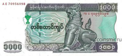 1000 кьят 2004  Мьянма.
