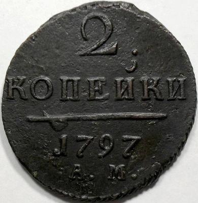 2 копейки 1797 АМ Россия. Павел I.