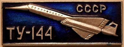 Значок ТУ-144 СССР. Синий.