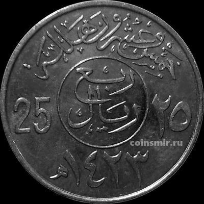 25 халала (1/4 риала) 2002  Саудовская Аравия.