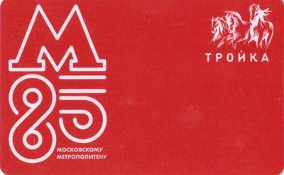 Карта Тройка 2020. Логотип. 85 лет Московскому метрополитену.