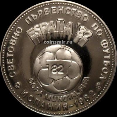 2 лева 1980 Болгария. Чемпионат мира по футболу в Испании 1982.