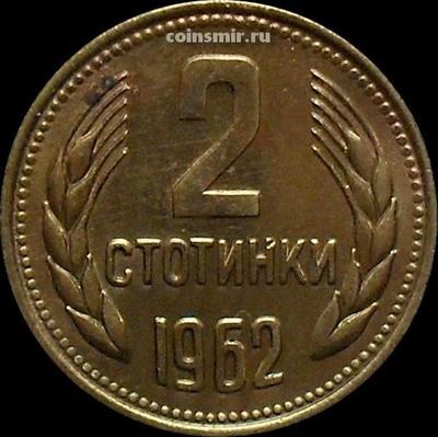 2 стотинки 1974 Болгария.