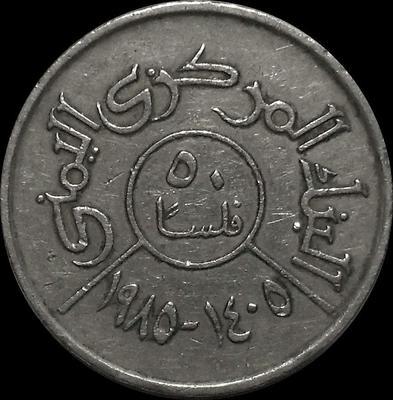 50 филсов 1985 Йемен.