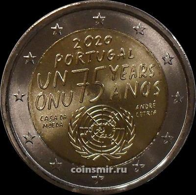 2 евро 2020 Португалия. 75 лет ООН.