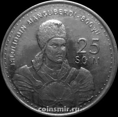 25 сумов 1999 Узбекистан. 800 лет Джалолиддину Мангуберды. VF