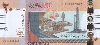 20 фунтов 2015 Судан.