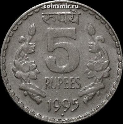 5 рупий 1995 Индия.