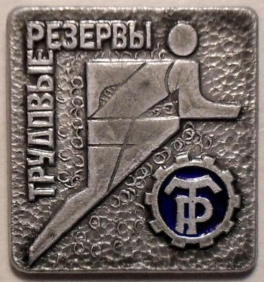 Значок Спортивный клуб Трудовые резервы. Бег.