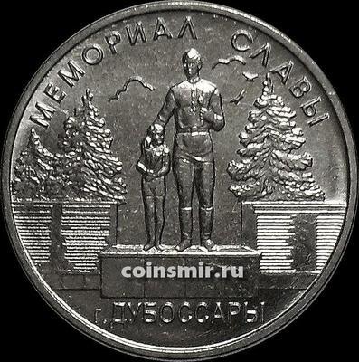 1 рубль 2019 Приднестровье. Мемориал Славы г. Дубоссары.