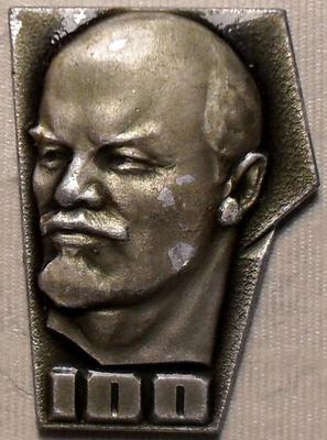 Значок Ленин. 100 лет со Дня рождения.