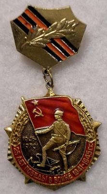 Значок 25 лет Победы в войне 1941-1945гг.
