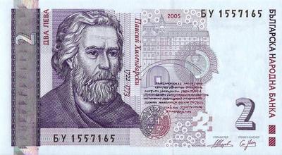 2 лева 2005 Болгария.
