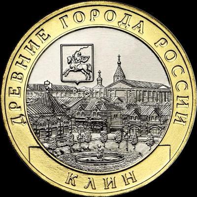 10 рублей 2019 ММД Россия. Клин.