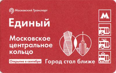 Единый проездной билет 2016 Московское центральное кольцо.