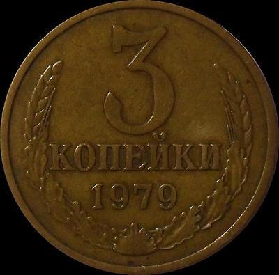 3 копейки 1979 СССР.