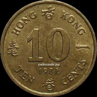 10 центов 1982 Гонконг.