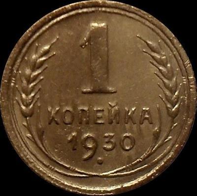 1 копейка 1930 СССР.
