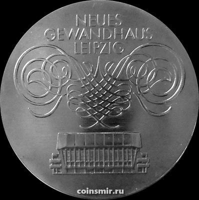10 марок 1982 Германия ГДР. Концертный зал Гевандхаус в Лейпциге.