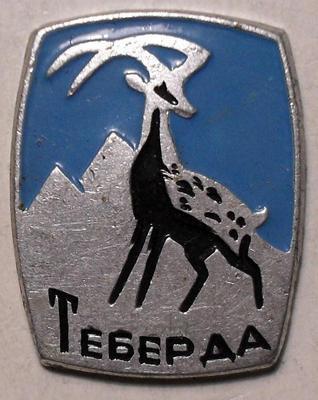 Значок Теберда.