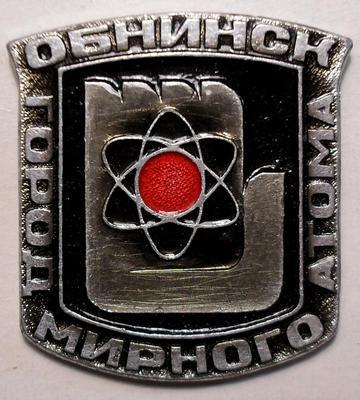 Значок Обнинск. Город мирного атома.