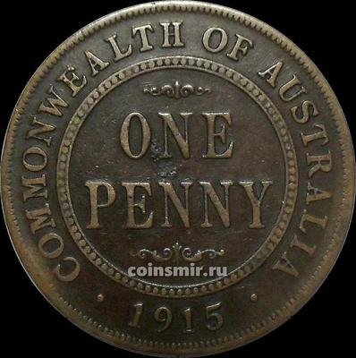 1 пенни 1915 Австралия.