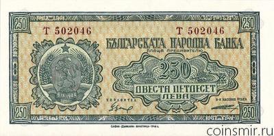 250 левов 1948 Болгария.