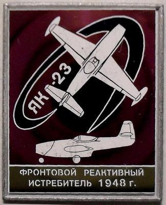 Значок Фронтовой реактивный истребитель ЯК-23 1948г. Ситалл.