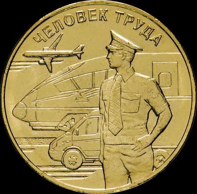 10 рублей 2020 ММД Россия. Человек труда. Работник транспортной сферы.