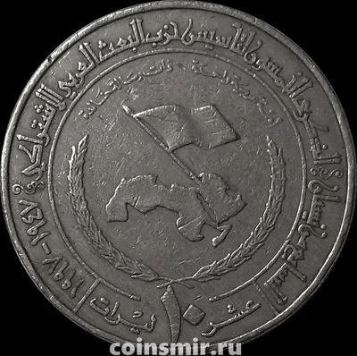 10 фунтов 1997 Сирия. 50 лет партии Баас.
