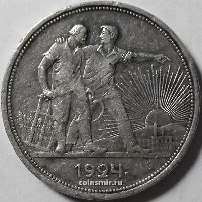 1 рубль 1924 ПЛ СССР.(5)