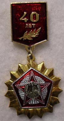 Значок 40 лет Победы. Орден Победы.