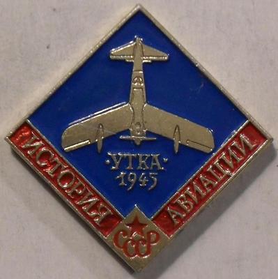 Значок Утка-1945. История авиации СССР.