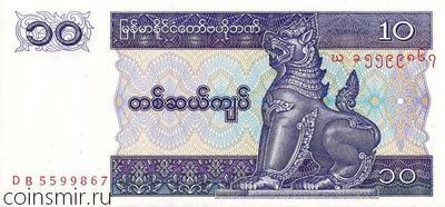 10 кьят 1995 Мьянма.