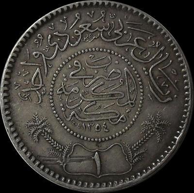 1 риал 1935 Саудовская Аравия.