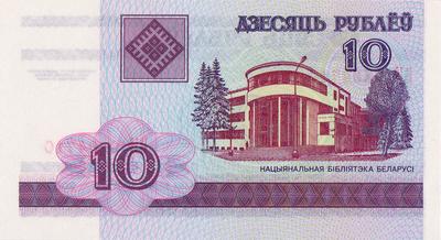 10 рублей 2000 Беларусь. Серия ВК-2003 год. Национальная библиотека Беларуси.