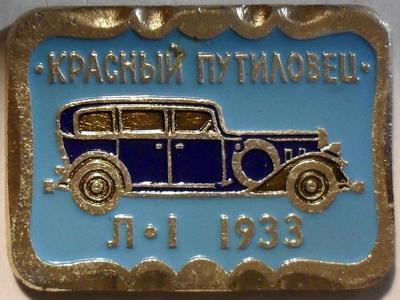 Значок Красный Путиловец. Л-1 1933.
